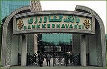 صورت های مالی بانک کشاورزی تایید شد
