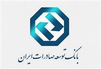 خدمات بانکداری شرکتی در بانک توسعه صادرات ایران