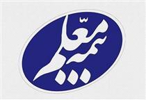 پیام مدیر عامل محترم بیمه معلم در آستانه روز بیمه منتشر شد