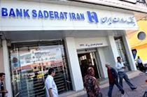 تغییر مدیر روابط عمومی بانک صادرات ایران