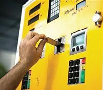 توقف اتصال کارت سوخت بهکارت بانکی