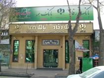 بانک رفاه ۹۴۴ فقره ضمانتنامه صادر کرد