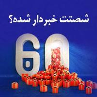 ۶۰ برنده جشنواره «شصتت خبردار شده» مشخص شدند