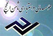 پایان تجمع کارمندان موسسه ثامن الحجج