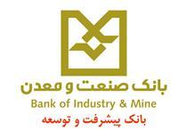 اختلال موقت در سامانه های بانک صنعت و معدن
