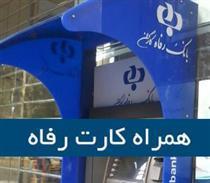 خودپردازهای بانک رفاه خدمات دولتی می دهند