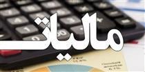 یکشنبه آخرین مهلت ارایه اظهارنامه مالیات بر ارزش افزوده تابستان ۹۷