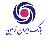 شفافسازی بانک ایران زمین درباره تاثیر ویروس کرونا