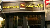 مجمع بانک آینده به دلیل نداشتن مجوز بانک مرکزی، تنفس خورد