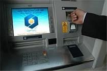 خدمات خودپردازهای بانک سینا