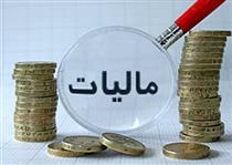 نرخ مالیات ۱۰ درصد کاهش یافت