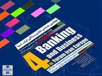 برگزاری چهارمین همایش تجاری و بانکی ایران - اروپا