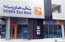 ثبت افزایش سرمایه بانک خاورمیانه