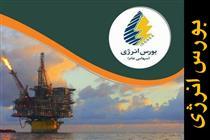 فردا مرحله دوم تامین مالی نفتی در بورس انرژی آغاز میشود