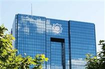 بانک مرکزی مجاز به پرداخت تسهیلات برای اجرای طرحهای توسعه تولید و اشتغال شد