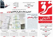 انتشار شماره 90 دوهفته نامه ترقی اقتصادی
