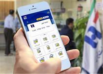 انتشار نسخه جدید «صاپ» بانک صادرات با ٨ قابلیت جدید