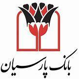 اعلام شعب کشیک بانک پارسیان در نوروز ۹۸