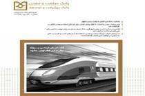 شماره جدید نشریه بانک صنعت ومعدن منتشر شد