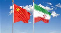 پیشنهاد مشارکت بخشخصوصی در مذاکرات سند همکاری ایران و چین