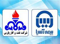 قدردانی شرکت نفت و گاز پارس از خدمات ارزنده بیمه آسیا