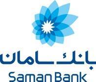 رتبه ۲۰ بانک سامان در میان شرکتهای برتر ایران