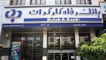 گزارش تسهیلات اعطایی بانک رفاه در سال ۹۷