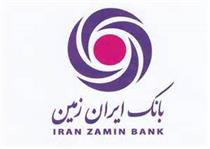 حضور فعال بانک ایران زمین در جشن گلریزان ستاد دیه کرمان
