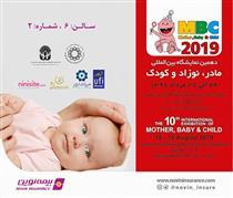 حضور بیمه نوین در نمایشگاه بینالمللی مادر، نوزاد و کودک