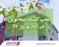 اعلام شعب کشیک بیمه نوین در ایام نوروز