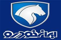 شرایط فروش محصولات ایران خودرو اعلام شد