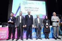 بانک رفاه مفتخر به دریافت جایزه تعالی منابع انسانی شد