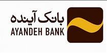 رتبه سوم بانک آینده به لحاظ بیشترین دارایی میان شرکتهای ایرانی