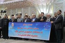 تجدید میثاق کارکنان بانک ملی ایران با آرمان های امام خمینی(ره)