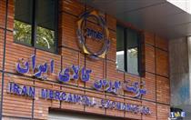 معامله ۲۸۲هزار تن انواع محصول در بورس کالای ایران