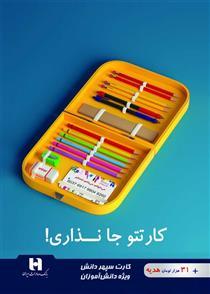بیش از ٧٠٠ فقره حساب «سپهر دانش» برای دانشآموزان کرمانی افتتاح شد