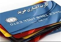 کارتهای اعتباری در انحصار برند