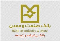 بهره برداری از طرح ذوب آهن بیستون با تسهیلات بانک صنعت و معدن
