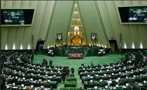 تعیین سقف اوراق مشارکت مطابق برنامه توسعه در مجلس