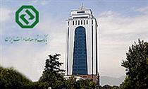 تصویب صورتهای مالی سال۹۶ بانک توسعه صادرات