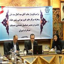 معارفه مدیر عامل صندوق ضمانت صادرات ایران