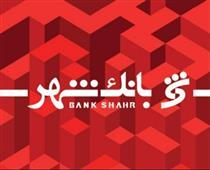 نرخ حقالوکالههای تعیین نرخ بانک شهر در سال ۹۹