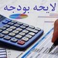 سهم هر ایرانی از بودجه ۹۸