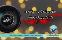 اعلام نفرات برتر مسابقه سفیران نور