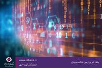 عملکرد مطلوب بانک ایران زمین در رعایت استاندارد محصولات کار