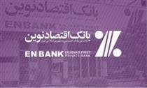 شعبه لشکر اهواز بانک اقتصادنوین به محل جدید منتقل شد