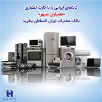 خرید کالاهای ایرانی با کارت اعتباری «همیاران سپهر» بانک صادرات