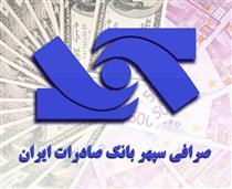 آمادگی صرافی سپهر بانک صادرات برای خرید ارز صادرکنندگان