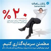 راهنمای خرید اوراق گواهی سپرده ۲۰ درصدی
