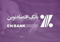 بهروز رسانی موبایل بانک اقتصادنوین
